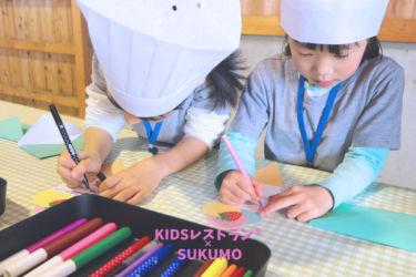 kidsレストラン ,宿毛,高知,苺ママ,キッズレストラン15