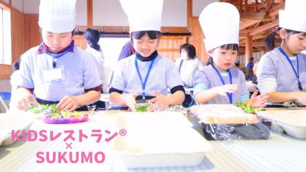 kidsレストラン ,宿毛,高知,苺ママ,キッズレストラン46