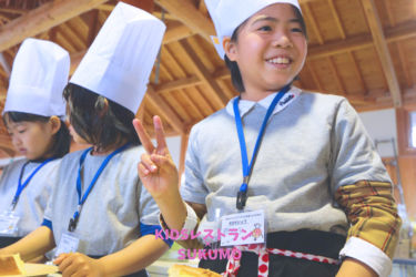 kidsレストラン ,宿毛,高知,苺ママ,キッズレストラン18