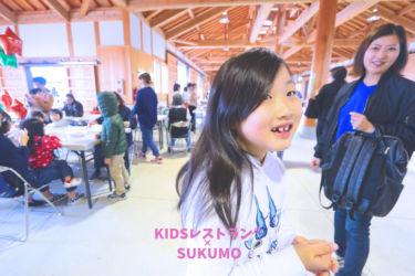 kidsレストラン ,宿毛,高知,苺ママ,キッズレストラン39
