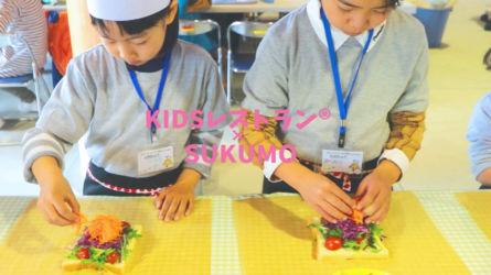 kidsレストラン ,宿毛,高知,苺ママ,キッズレストラン49