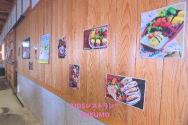 kidsレストラン ,宿毛,高知,苺ママ,キッズレストラン32