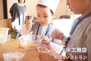 KIDSレストラン,須々木工務店IMG_9640-007