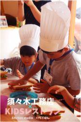 KIDSレストラン,須々木工務店IMG_0606-009