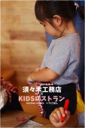 KIDSレストラン,須々木工務店IMG_5520-001