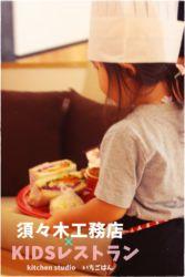 KIDSレストラン,須々木工務店IMG_0669-042