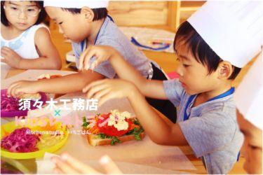 KIDSレストラン,須々木工務店IMG_5641-035