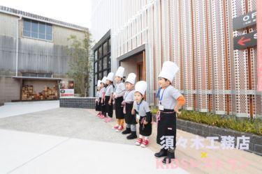KIDSレストラン,須々木工務店IMG_9908-124