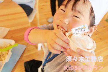 KIDSレストラン,須々木工務店IMG_9947-138