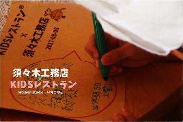 KIDSレストラン,須々木工務店IMG_5656-037