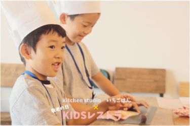 KIDSレストラン,敬老の日,日山ごはんIMG_7315-002