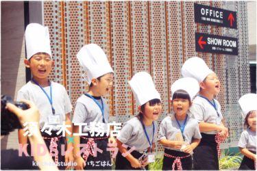 KIDSレストラン,須々木工務店IMG_0609-012