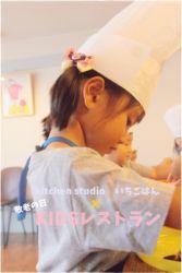 KIDSレストラン,敬老の日,日山ごはんIMG_1462-026