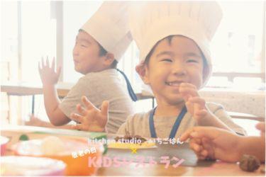 KIDSレストラン,敬老の日,日山ごはんIMG_7410-029