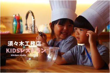 KIDSレストラン,須々木工務店IMG_5507-030