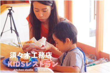 KIDSレストラン,須々木工務店IMG_0761-027