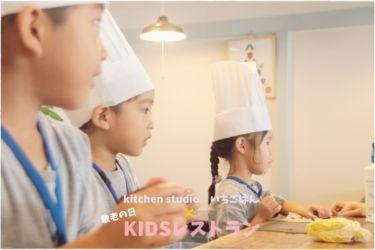KIDSレストラン,敬老の日,日山ごはんIMG_7331-014