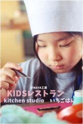 KIDSレストランNAYA工房1IMG_0327-032