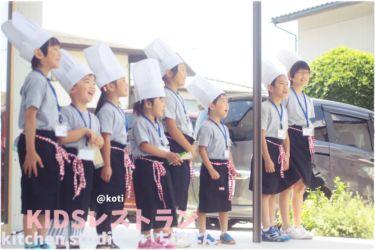 KIDSレストランkotiIMG_0426-005
