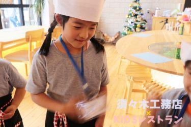 KIDSレストラン,須々木工務店IMG_9897-118