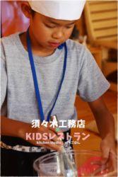 KIDSレストラン,須々木工務店IMG_5611-030