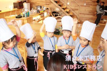 KIDSレストラン,須々木工務店IMG_9777-061