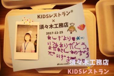 KIDSレストラン,須々木工務店IMG_9885-112