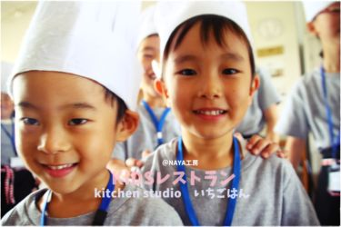 KIDSレストランNAYA工房1IMG_4350-011
