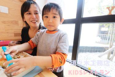 KIDSレストラン,須々木工務店IMG_9927-129