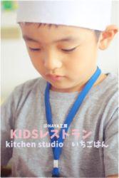 KIDSレストランNAYA工房1IMG_0307-012