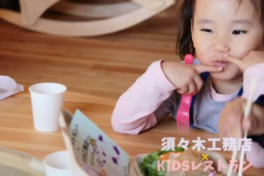 KIDSレストラン,須々木工務店IMG_9762-054