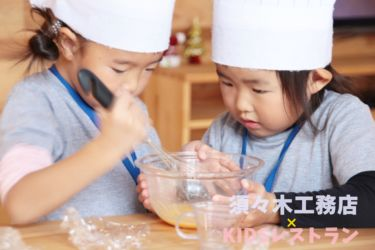 KIDSレストラン,須々木工務店IMG_9643-009