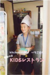 KIDSレストラン,敬老の日,日山ごはんIMG_1456-022