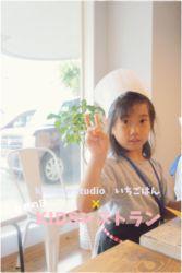 KIDSレストラン,敬老の日,日山ごはんIMG_1475-035