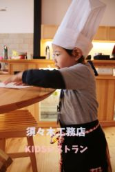 KIDSレストラン,須々木工務店IMG_9882-014