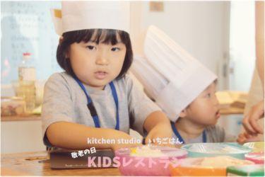 KIDSレストラン,敬老の日,日山ごはんIMG_7403-025