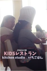KIDSレストランNAYA工房1IMG_0384-069
