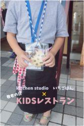 KIDSレストラン,敬老の日,日山ごはんIMG_1445-011