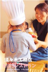 KIDSレストラン,須々木工務店IMG_0654-033