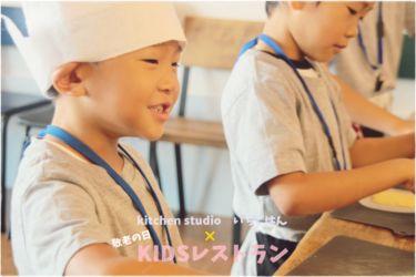 KIDSレストラン,敬老の日,日山ごはんIMG_7314-001