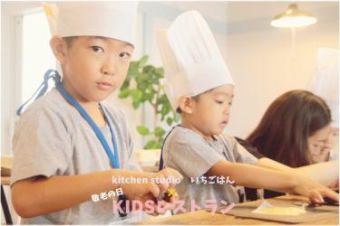 KIDSレストラン,敬老の日,日山ごはんIMG_7319-005