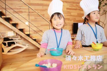 KIDSレストラン,須々木工務店IMG_9842-090