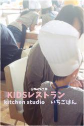 KIDSレストランNAYA工房1IMG_0354-046