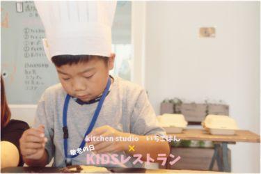 KIDSレストラン,敬老の日,日山ごはんIMG_7414-033