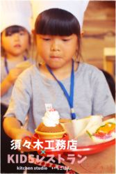 KIDSレストラン,須々木工務店IMG_0647-029
