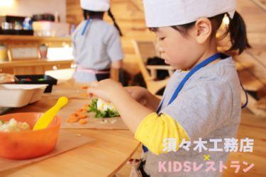 KIDSレストラン,須々木工務店IMG_9853-098