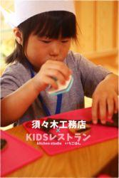 KIDSレストラン,須々木工務店IMG_5527-005
