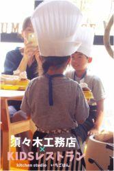 KIDSレストラン,須々木工務店IMG_0644-027