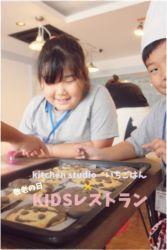 KIDSレストラン,敬老の日,日山ごはんIMG_1495-050