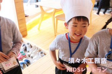 KIDSレストラン,須々木工務店IMG_9899-120